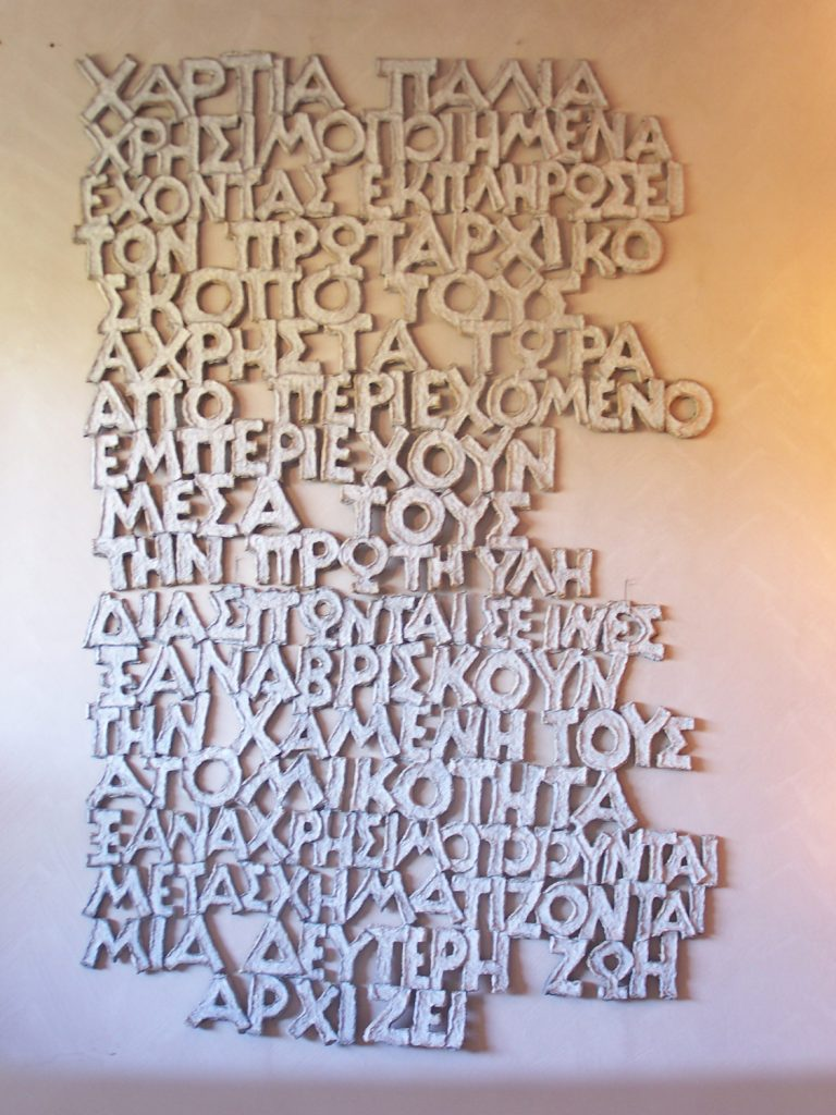 '' Old papers '',   1994<br>Handmade paper<br>220 x 149 x 4 cm.