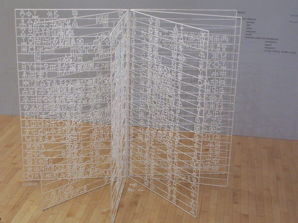 '' Open Book '',  2009   at Benaki Museum<br>Handmade paper, copper, aluminium<br>250 x 300 x 150 cm.