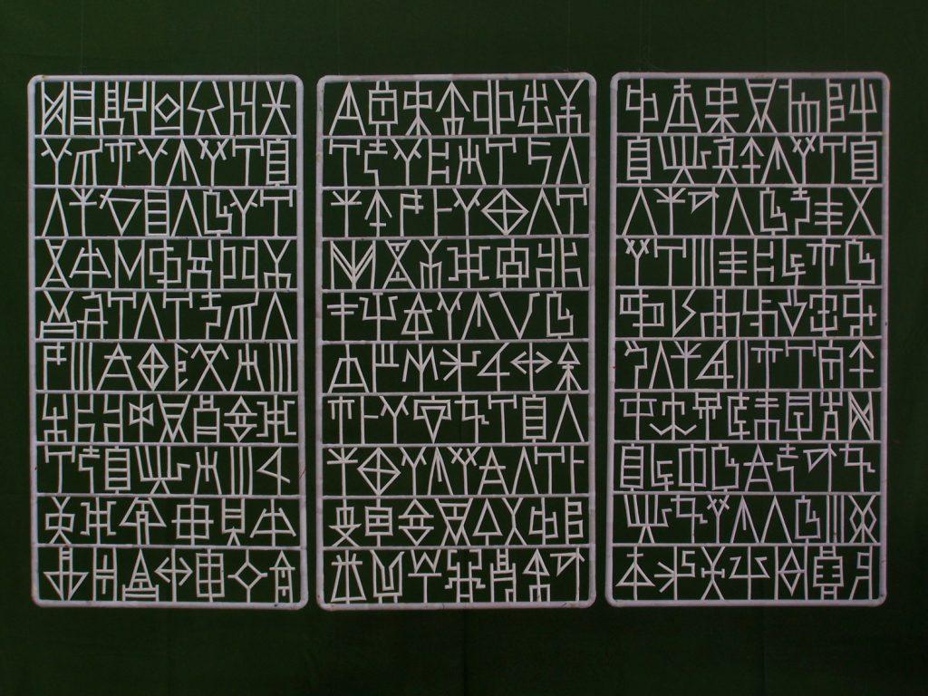 '' Letter to…..'',   2010 <br>Handmade paper, copper, aluminium <br>100 x 180 x 3 cm.