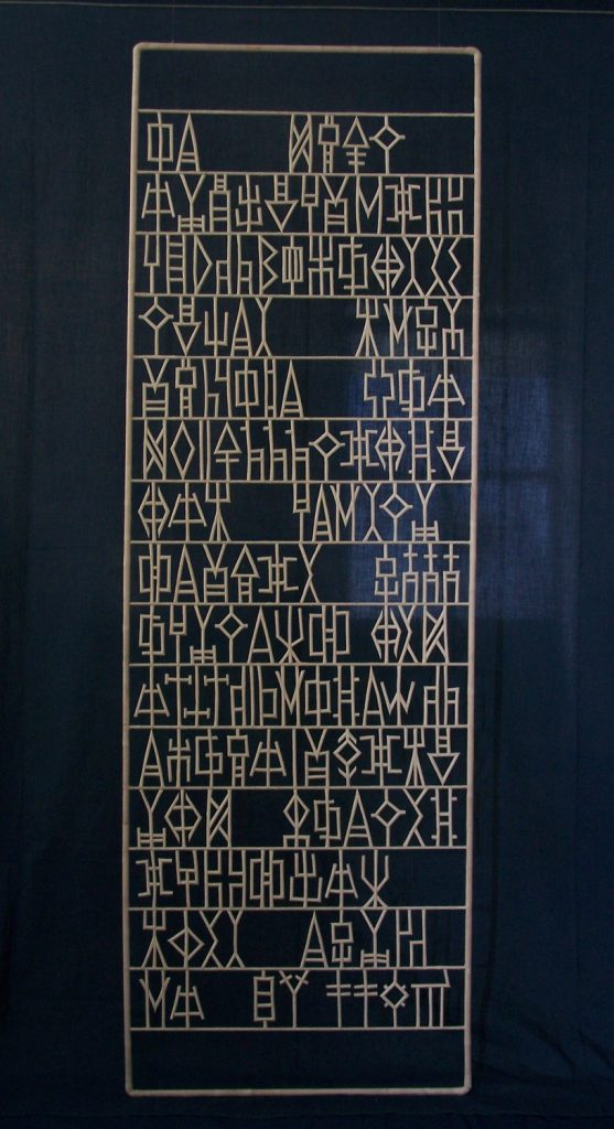 '' Paper writing '',   2008 <br>Handmade paper, copper, aluminium <br>207 x 68 x 2 cm.