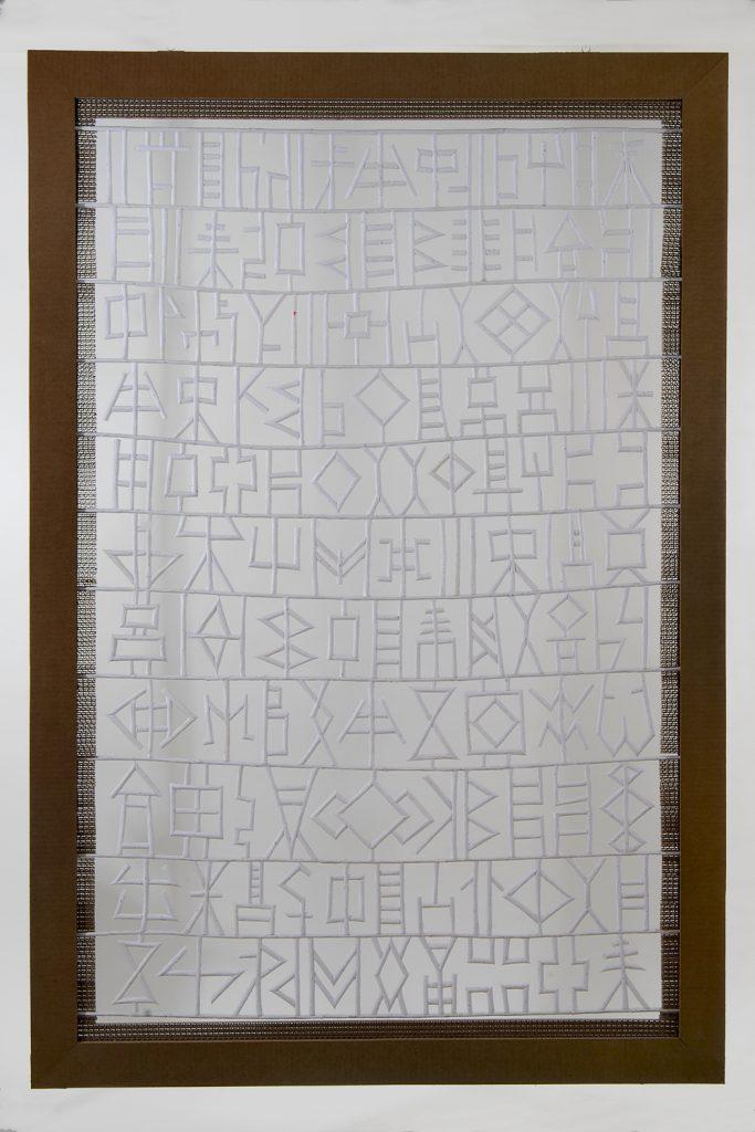 '' Linear B' '',   2007 <br>Handmade paper, corrugated paper <br>150 x 100 x 3 cm.